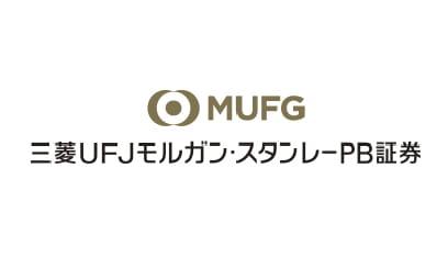 三菱UFJモルガン・スタンレーPB証券