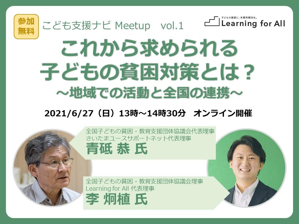 210627_告知用バナー(HP、FB)_v0.2