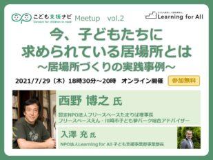 210729イベ_告知用バナー(HP)_v0.2