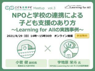 210829イベ_告知用バナー(HP)_v0.1