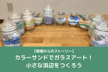 【現場からのストーリー】 カラーサンドでガラスアート! 小さな浜辺をつくろう (1)