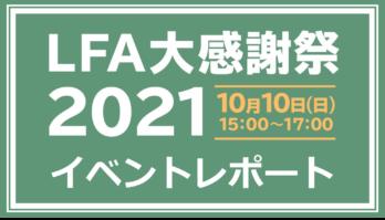 LFA大感謝祭2021イベントレポート