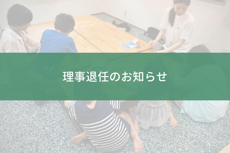 松田理事退任