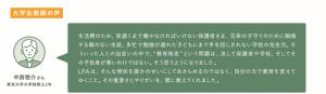 大学生教師の声(中西啓介さん)